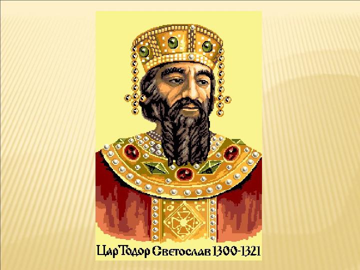 Бургаски съветници: Да покажем на туристите, че тук цар Тодор Светослав побеждава Римската армия