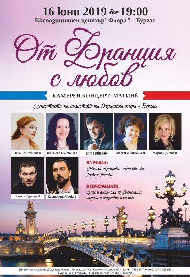 Френска музика и ароматно кафе в неделното матине на Операта