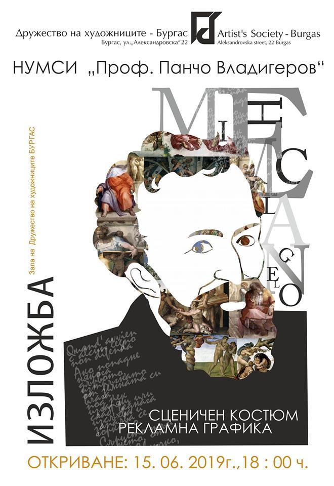 Ученици представят изложба в Дружеството на бургаските художници