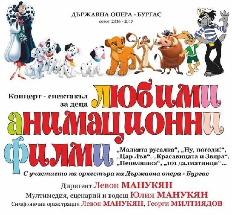 Музика от любими анимационни филми ще зарадва малките меломани в Бургас
