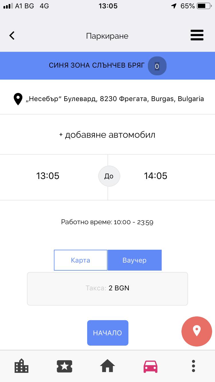 """Туристи вече заплащат """"синя зона"""" в Слънчев бряг чрез мобилната платформа URBO"""