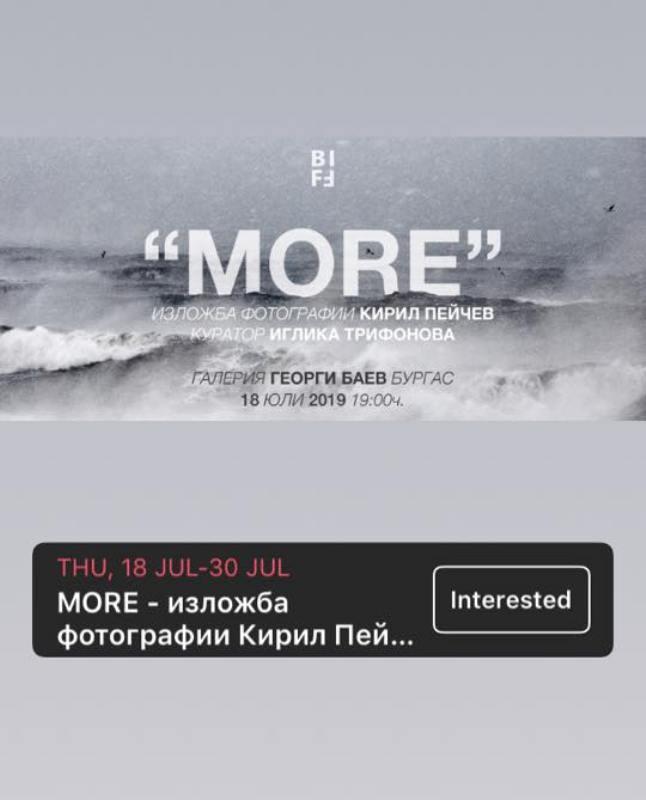 Представят в Бургас изложба, посветена на морето