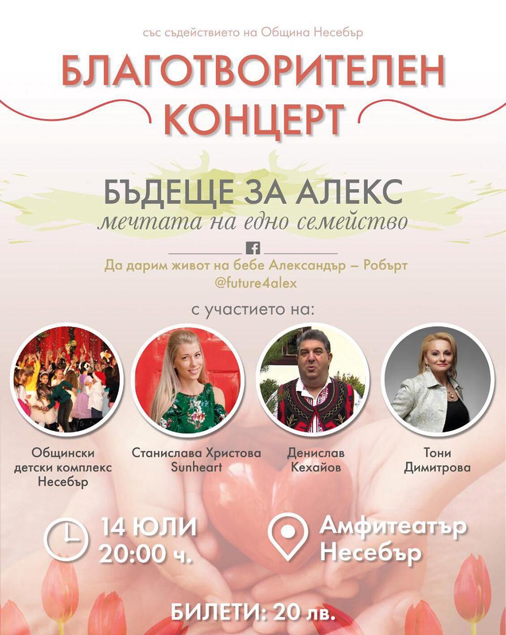 Благотворителен концерт в Несебър с участието на Тони Димитрова