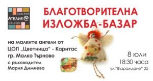 Малки  художници от Малко Търново гостуват на Бургас