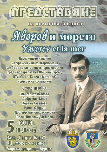 Д-р Лорис Манулян ще рецитира в Морско казино в тандем Маргарита Петкова