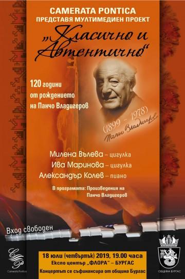 Класически концерт с творби на Панчо Владигеров в Бургас