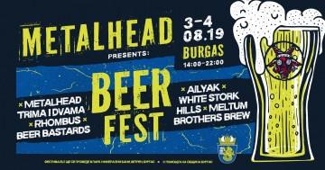 Дегустация на крафт бира, рок концерт, вкусна храна и много забавления очакват посетителите на metalhead beer fest