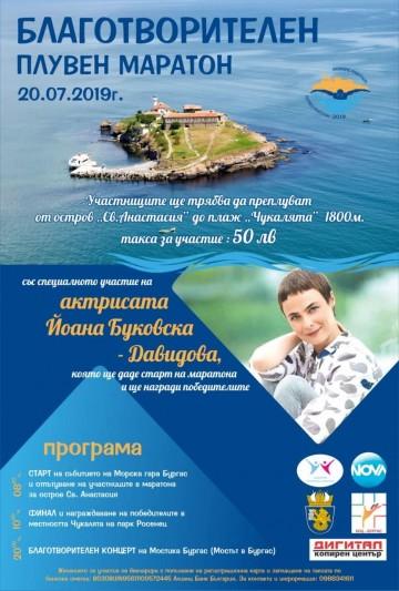 """Благотворителен плувен маратон и концерт в подкрепа на """"Oнкоболни и приятели"""" ще се проведе в събота"""
