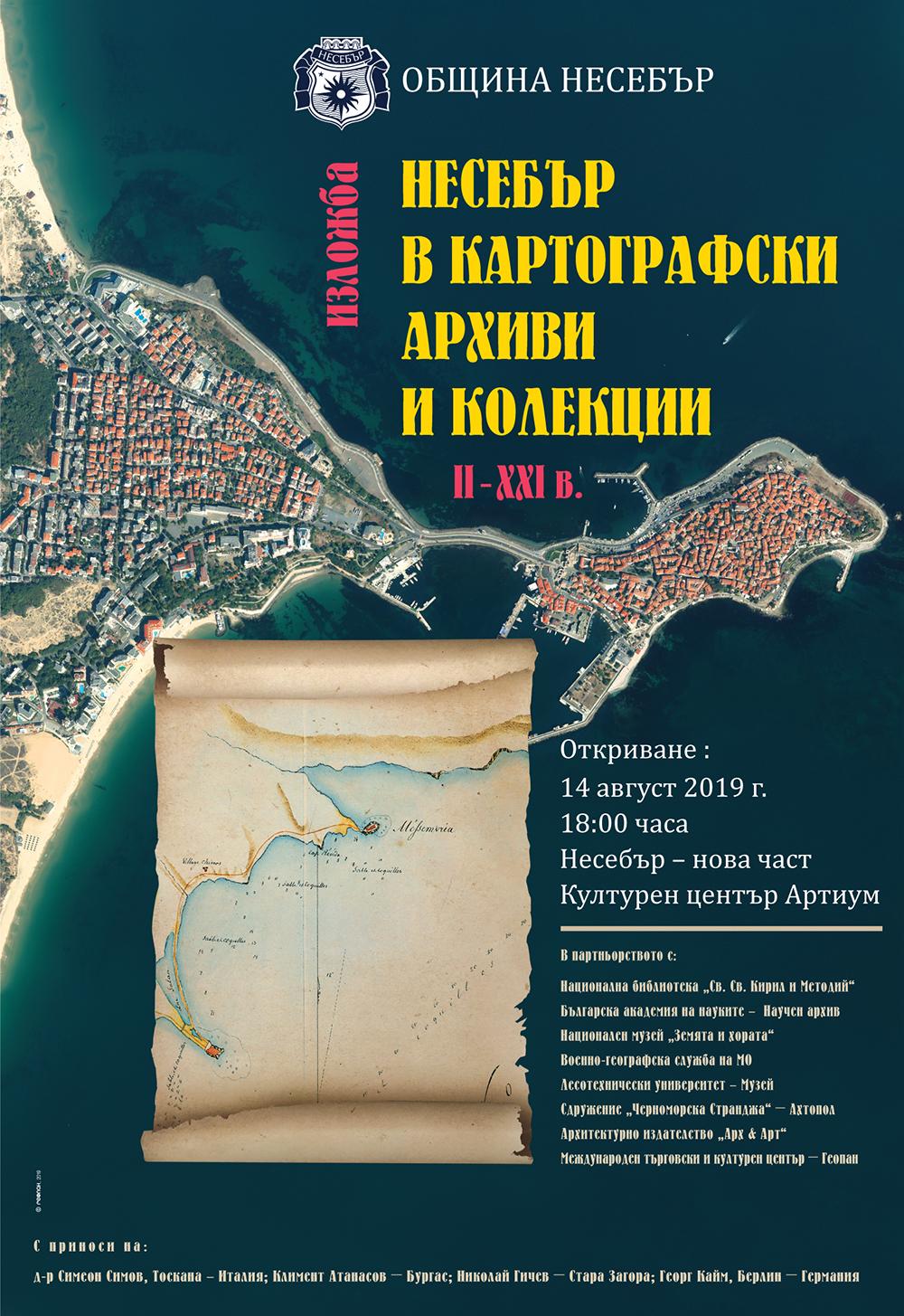 """Предстои откриването на изложбата """"Несебър в картографски архиви и колекции II – XXI век"""""""
