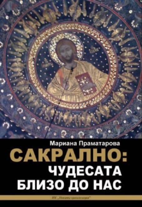 Мариана Праматарова представя книга за чудотворствата на България
