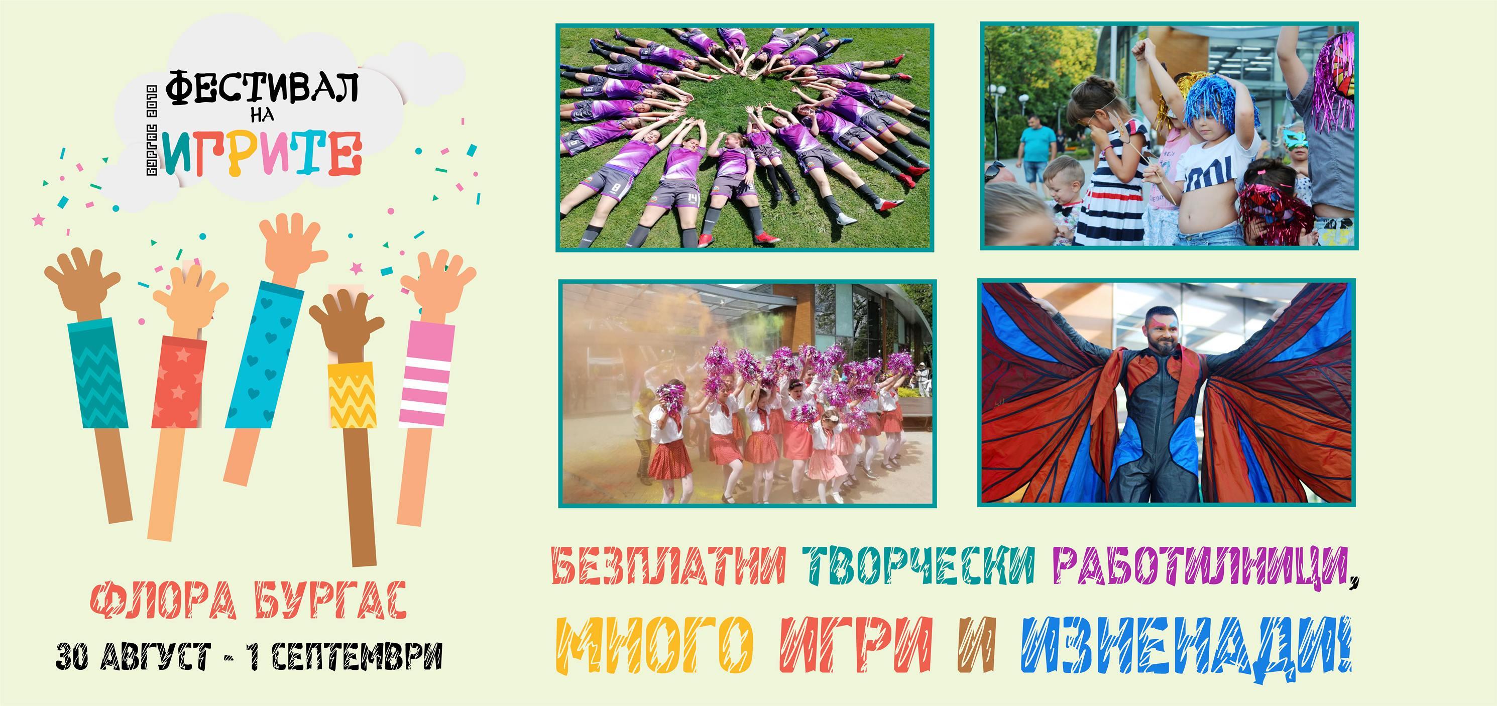 Ще организират Фестивал на игрите и изкуствата в Бургас