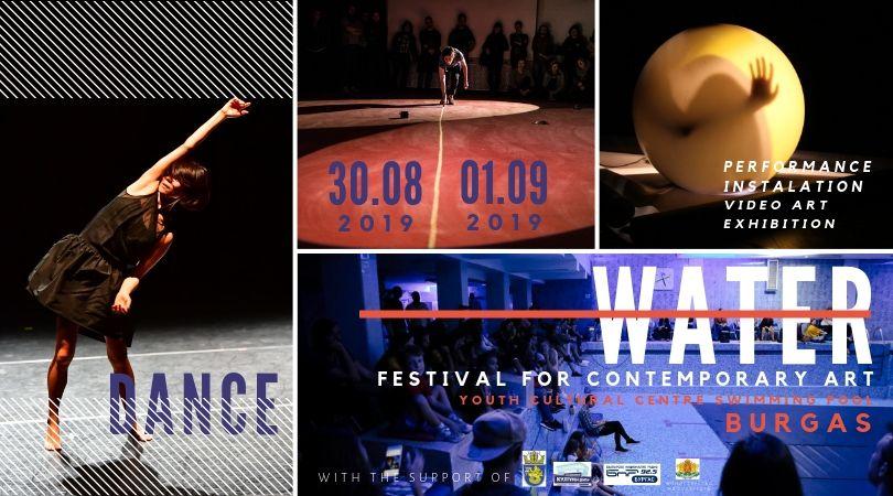 """Фестивал за съвременни изкуства """"ВОДА"""" за трети път в Бургас"""