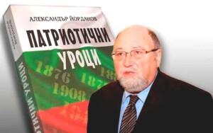 Д-р Александър Йорданов с патриотични уроци в Бургас