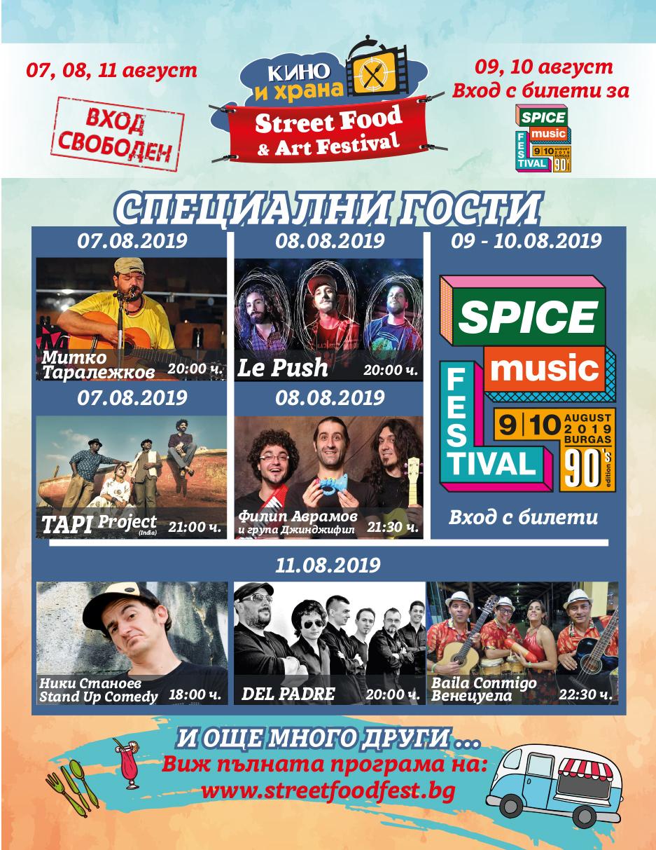 Започва STREET FOOD&ART FESTIVAL в Бургас