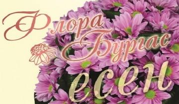 """От 20 до 23 септември можете да посетите цветен базар """"Флора Eсен"""" 2019"""