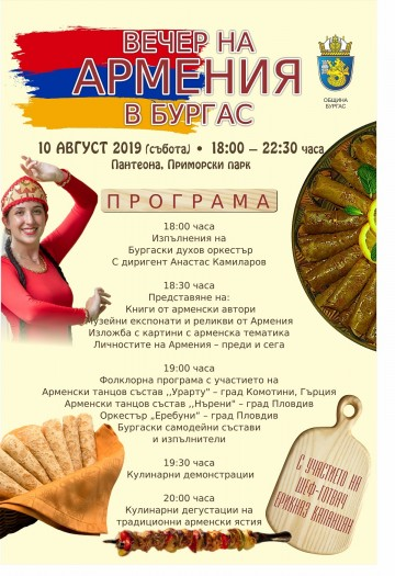 Вечерта на Армения идва в Бургас с много музика, древни експонати и традиционна кулинария