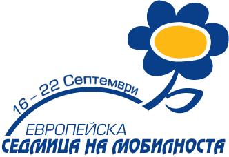 Европейска седмица на мобилността в Бургас