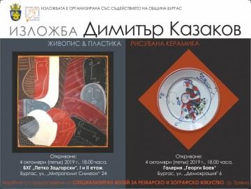 Показват съкровищата на големия български художник Димитър Казаков – Нерон в две бургаски галерии
