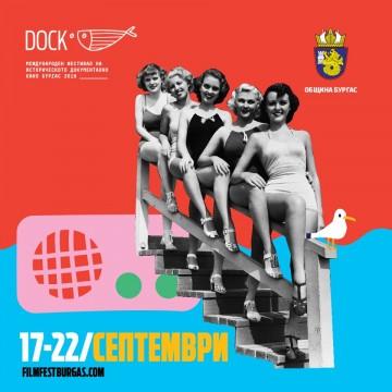 """С """"Дворците на народа"""" откриват днес Международния фестивал за документално историческо кино в Бургас Dock` 2019"""