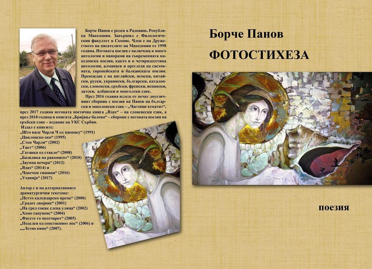 Македонски автор представя книга на Есенните литературни празници