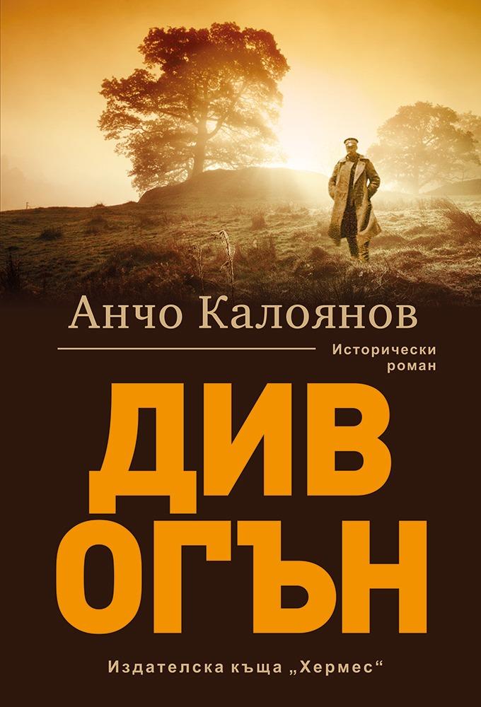"Проф. Анчо Калянов гостува на Бургас с ""Див огън"""