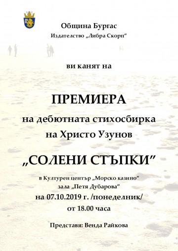 Говорителят на НАП – Бургас представя дебютната си стихосбирка