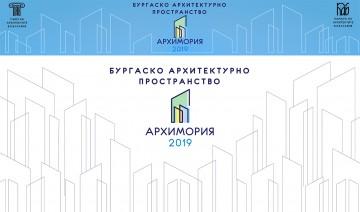 25 автора ще участват в традиционната изложба на архитектурни проекти Aрхимория 2019