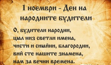 Ето как ще почетат деня на народните будители училища, детски градини и читалища в Бургас