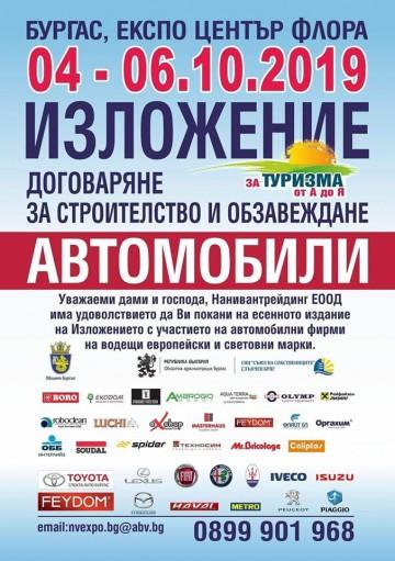 """""""За туризма от A до Я"""" започва в Експоцентър """"Флора"""""""