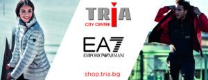 Спортната линия на Emporio Armani  EA7 с официален корнер в Триа Сити център – Бургас
