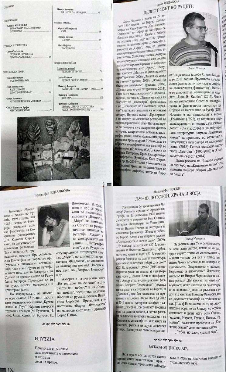 Македонско списание представи творчество на бургаски автори