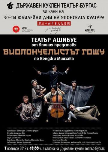 """Японският театър """"Ашибуе"""" представя отличения с 6 международни награди спектакъл """"Виолончелистът Гошу"""""""