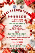 Коледен благотворителен базар в Несебър