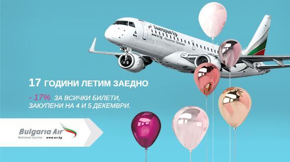 Bulgaria Air празнува 17-годишнината си със специални изненади за пасажеритe