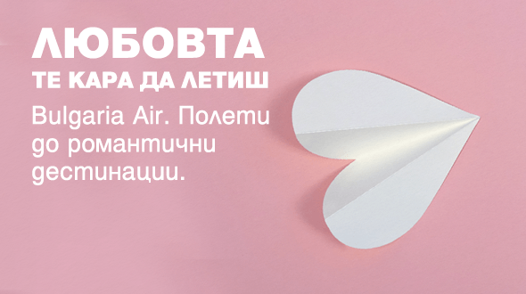 """Самолетни билети от 40 евро в посока – с новата романтична промо кампания на """"България Ер"""""""