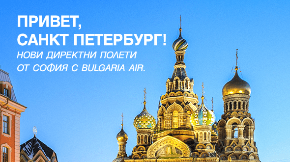 """България Ер"" пусна нова директна линия между София и Санкт Петербург"