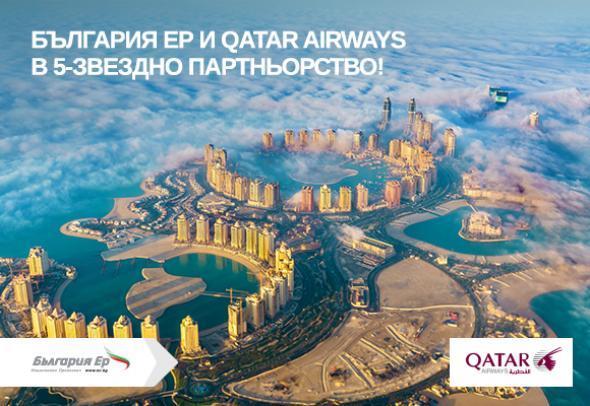 """България Ер""подписа кодшеър партньорство с Qatar Airways"