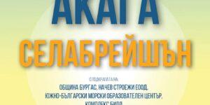 """""""Акага"""" и """"Селебрейшън"""" се събират за общ концерт в Бургас"""