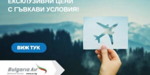 """""""България Еър"""" стартира промоционална кампания с ексклузивни цени и гъвкави условия по директните си международни полети"""
