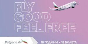 """""""България Еър"""" подарява 50% отстъпки на самолетните си билети на 18 пътешественици с вълнуващи разкази за първия им полет"""