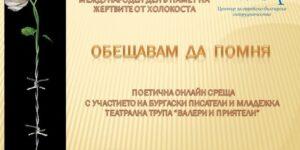 В сряда в Бургас ще отбележат с онлайн събитие Международния ден в памет на жертвите от Холокоста