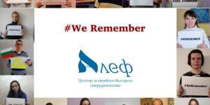 С поетична онлайн среща Бургас обеща да помни Холокоста, за да не се повтаря